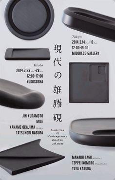 現代の雄勝硯 ー 新作展示会 Exhibition of Contemporary OGATSU Inkstoneのご案内