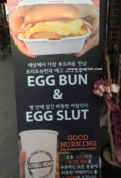 I knew you liked eggs, but… | Engrish.com