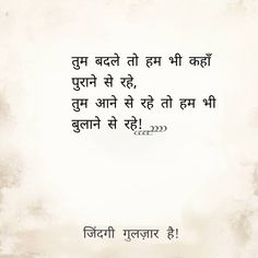 Hindi Quotes Images, Shyari Quotes, Life Quotes Pictures, Hindi Quotes On Life, Good Life Quotes, True Quotes, Words Quotes, Selfish People Quotes, True Feelings Quotes