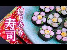 飾り巻き寿司 うめ花の作り方レシピ - 和食おもてなし料理(Decoration rolled sushi/art sushi roll)|姫ごはん - YouTube