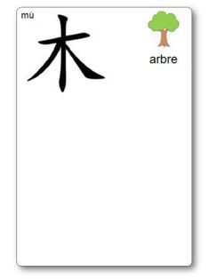Caractère chinois Arbre China, Chinese Words, Hiragana, Learn Chinese, Chinese Language, Chinese Characters, Asian Art, Alphabet, Calligraphy