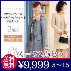 b36c239d4f085  楽天市場 ワンピース スーツ ママ 入学式 到着後レビューで送料無料