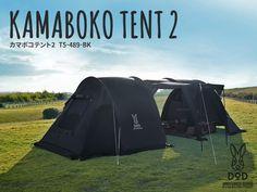 広いリビングを備えた2ルーム型トンネルテント。コンパクトなパッキングサイズながら、ファミリーキャンプからグループキャンプまで活躍します。