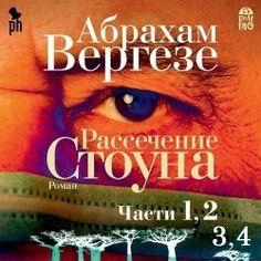 Вергезе Абрахам - Рассечение Стоуна (Аудиокнига), читает Багдасаров А.