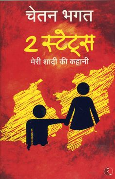 2 States is a semi-autobiographical novel written by Chetan Bhagat. This book depicts the common quarrels of couples who come from differing social backgrounds in India and the story being semi-autobiographical makes it all the more relatable. Hindi Books, Ebooks Online, Novels, This Book, India, Writing, Couples, Couple, Romantic Couples