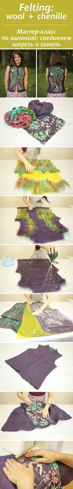 Мастер-класс по валянию: соединяем шерсть и синель / Felting: wool + chenille  #felting #tutorial