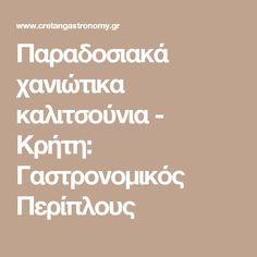 Παραδοσιακά χανιώτικα καλιτσούνια - Κρήτη: Γαστρονομικός Περίπλους