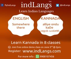 How to say 'Some Where There' in Kannada? #LearnKannada #IndianLanguages