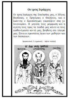 Δημιουργίες από καρδιάς...: Οι 3 Ιεράρχες Religion, Education, Memes, School, Animal Jokes, Schools, Religious Education, Teaching, Onderwijs