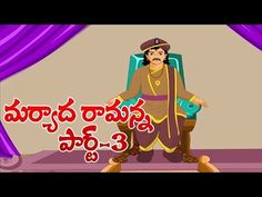 Maryada ramanna Telugu stories episode 3, animated Telugu short stories for children. The story begins with Subanna and Muthyalama in a village. They did not have kids for a long time, they visited many devotional places to worship god, finally they went to Badrachalam and took a dip in the river Godaveri.