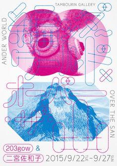 Work / Graphic Design Shun Sasaki's designs burst with colour and kawaii appeal