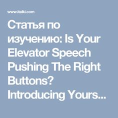 Статья по изучению: Is Your Elevator Speech Pushing The Right Buttons? Introducing Yourself In The Business World - english - italki