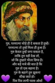 Osho Quotes Love, Osho Love, Chankya Quotes Hindi, Me Quotes, Spiritual Messages, Spiritual Wisdom, Sweet Quotes, Good Thoughts, Spirituality