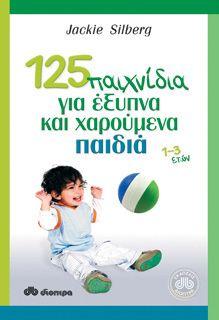 125 ΠΑΙΧΝΙΔΙΑ ΓΙΑ ΕΞΥΠΝΑ ΚΑΙ ΧΑΡΟΥΜΕΝΑ ΠΑΙΔΙΑ Kids Learning, Baby Love, Children, School, Books, Montessori, Young Children, Boys, Libros