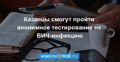 Казанцы смогут пройти бесплатное анонимное тестирование на ВИЧ-инфекцию - Mail.Ru