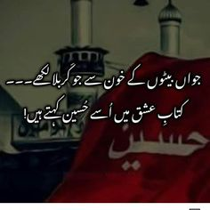 Imam (R.A) is a role model that all human beings can aspire to; his spirit lives on forever in the human conscience. Urdu Love Words, Sad Words, Quotes Deep Feelings, Poetry Feelings, Beautiful Islamic Quotes, Islamic Inspirational Quotes, Karbala Pictures, Baba Bulleh Shah Poetry, Imam Hussain Poetry