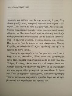 Greek Quotes, Georgia, Love Quotes, Poems, Thoughts, Couples, Heart, Life, Quotes Love
