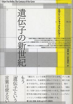 遺伝子の新世紀 [装幀] 戸田ツトム
