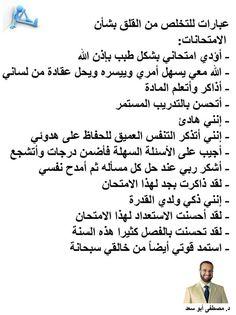 عبارات للتخلص من القلق بشأن الامتحانات : د. مصطفى أبو سعد