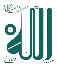 Free Islamic calligraphy l Divine Name from the tomb of Sidi Ahmad At-Tijani