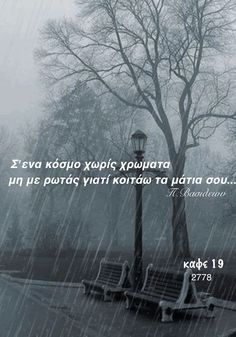 Greek Quotes, Love Quotes, Thoughts, Words, Memes, Gift, Qoutes Of Love, Quotes Love, Meme