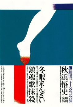 Japanese Theater Poster: Hibernation Comedy. Ikko Tanaka. 1972