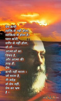 Osho Quotes Love, Osho Love, Osho Hindi Quotes, Motivational Thoughts In Hindi, Best Quotes, Dont Touch My Phone Wallpapers, Peace Of Mind, Relationship Quotes, Spirituality