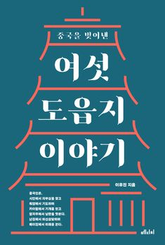 "[알라딘] ""좋은 책을 고르는 방법, 알라딘"" Poster Layout, Typo Poster, Editorial Layout, Editorial Design, Typography Fonts, Lettering, Visual Communication Design, Best Book Covers, Poster Design Inspiration"