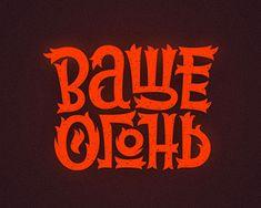 Ваще огонь (powerfull fire) Logo for meat restaurant Game Design, Web Design, Logo Design, Graphic Design, Badge Logo, Logo Restaurant, Letter Logo, Typography Poster, Visual Communication