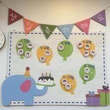 Birthday board school activities ideas for 2019