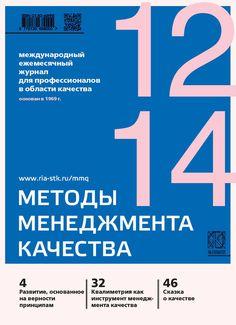 Методы менеджмента качества № 12 2014 #книгавдорогу, #литература, #журнал, #чтение, #детскиекниги, #любовныйроман