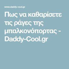 Πως να καθαρίσετε τις ράγες της μπαλκονόπορτας - Daddy-Cool.gr