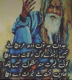 Urdu Diary Club: ishq Poetry in Urdu Poetry Happy, Soul Poetry, Poetry Feelings, My Poetry, Sufi Quotes, Poetry Quotes, Urdu Quotes, Wise Qoutes, Islamic Quotes