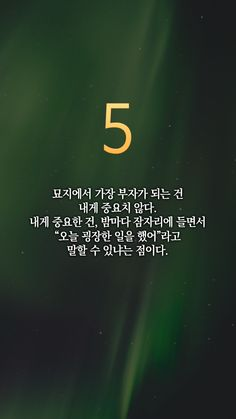 Steve Jobs traut sich, wenn er sich setzen will Motivational . Wise Quotes, Famous Quotes, Inspirational Quotes, Motivational, Steve Jobs, Korean Language, Interesting Quotes, Thought Process, Business Motivation