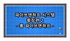 파이브앤하프 시스템 확장편 2 - 롱 파이브앤하프 시스템-