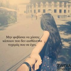 Big Words, Cool Words, Crush Quotes, Love Quotes, Fake Friends, Live Laugh Love, Greek Quotes, True Stories, Philosophy