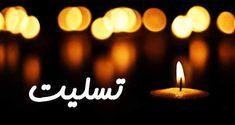 متن و پیام اس ام اس تسلیت مادر و پدر و شهید و چهلمین روز درگذشت به زبان های عربی و کردی و ترکی Tea Lights Tea Light Candle Candlelight