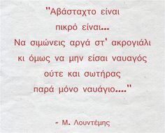 Greek quotes Smart Quotes, Love Quotes, Rilke Quotes, Typewriter Series, Unique Words, Greek Quotes, Motivation, Poetry Quotes, Wise Words