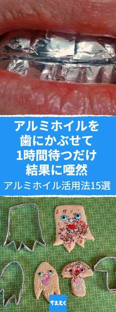 アルミホイルの活用法7選。これは知らなかった! #アルミホイル #diy #日用品 #歯 #ホワイトニング #スマホ #活用法 #人気 #ライフハック #diy #簡単 #楽しい #電池 #長持ち #ホワイトニング