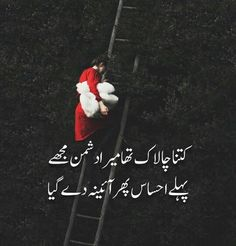 Urdu Quotes Images, Quotations, Qoutes, Cute Relationship Quotes, Cute Relationships, My Life My Rules, Enjoy Your Life, People Quotes, Urdu Poetry