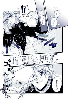 Usui, Wisteria, Doujinshi, Fan Art, Manga, Memes, Cute, Anime, Fictional Characters