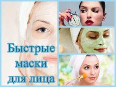 Быстрые маски для лица