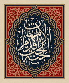 Calligraphy IX by Baraja19
