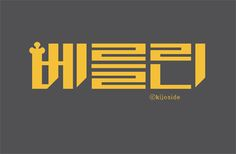 kijoside Calligraphy Fonts, Lettering, Typography Letters, Typo Logo Design, Korean Design, Type Design, Korea Logo, Editorial Layout, Editorial Design