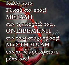 Good Night, Good Morning, Greek Words, Words Worth, Greek Quotes, Periodic Table, Believe, Relationship, My Love