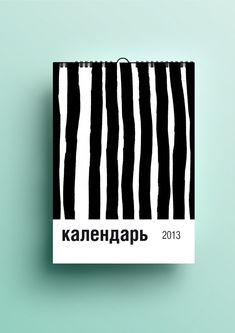 graphic calendar yulya plotnik