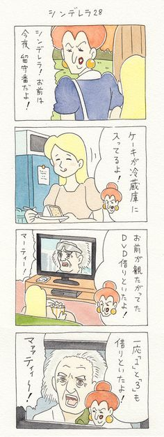 【4コマ漫画】シンデレラ28 | オモコロ