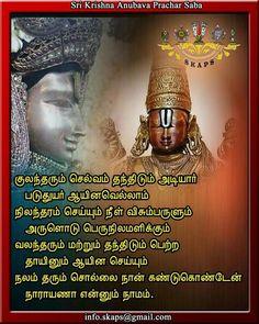 Krishna Mantra, Radha Krishna Love Quotes, Lord Krishna Images, Sai Baba Wallpapers, Lord Krishna Wallpapers, Little Krishna, Indian Goddess, Hindu Mantras, Hindu Dharma