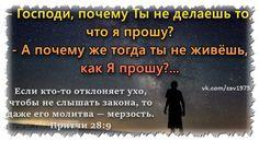 Какую молитву читатьПолучается, что: - Людям не хочется исполнять заповеди Бога, но они хотят, чтобы Он исполнял все их просьбы. - Люди ожидают, чтобы Бог выслушивал все их молитвы, но не находят времени для внимательного чтения и изучения Библии, Божьего Слова; - Люди молятся Богу  о поддержке или защитите в критических ситуациях, но даже не пытаются исполнять Его волю и защищать Его интересы. Читать полностью: http://www.fakt777.ru/