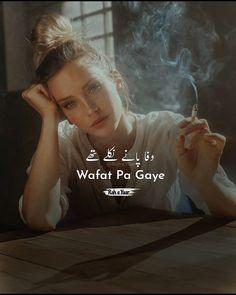 shah E Wafa Main Urdu Poetry t Urdu Nice Poetry, Soul Poetry, Love Quotes Poetry, Poetry Feelings, Love Poetry Urdu, My Poetry, Urdu Funny Poetry, Best Urdu Poetry Images, Soul Quotes